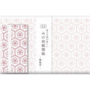 KK131 みの和紙懐紙 梅亀甲