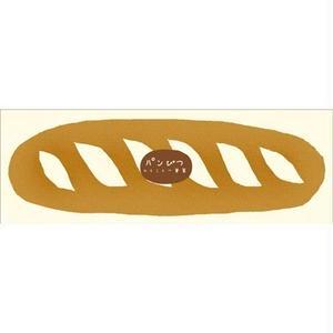 LM94 ひとこと一筆箋 パンぴつ フランスパン