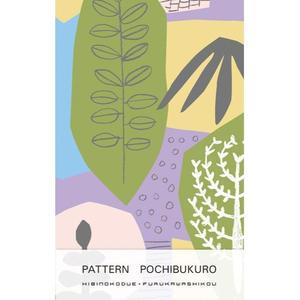 POL092 PATTERN POCHIBUKURO アオの木々