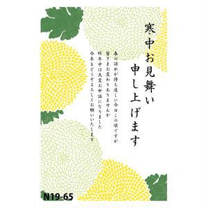 FSK寒中見舞いN19-65(菊)