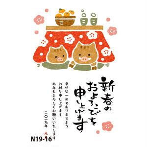 FSW和-Life年賀シリーズN19-16 ※受注受付中