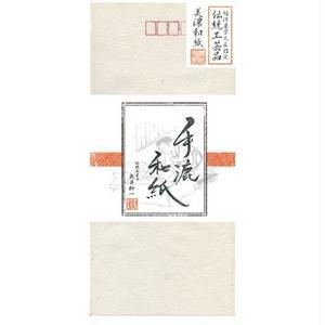 RE02 武井柳一 手漉和紙 封筒