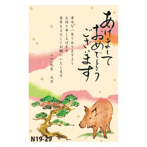 FSS水彩年賀シリーズN19-29 ※受注受付中