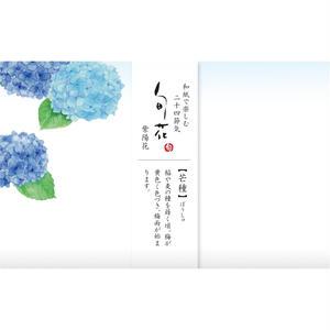 KK144旬花 懐紙 紫陽花