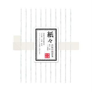 LB111 紙々 活版印刷便箋 純白 墨