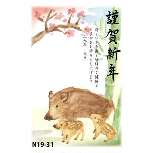 FSS水彩年賀シリーズN19-31 ※受注受付中