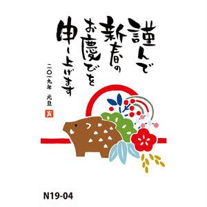 FSW和-Life年賀シリーズN19-04 ※受注受付中