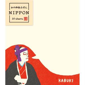 QF79 NIPPON みの和紙ふせん KABUKI
