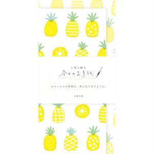 LI222今日のお手紙 パイナップル