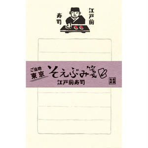 LHG008 そえぶみ箋 東京 江戸前寿司