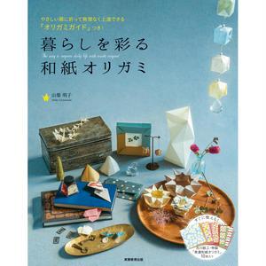 QOB1 書籍 暮らしを彩る和紙オリガミ