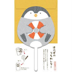 LT249 ほのぼのうちわレター ペンギン