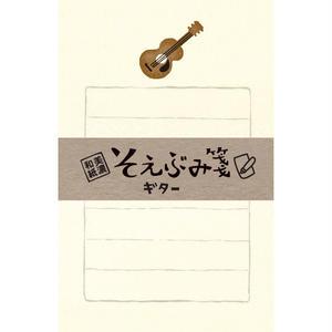 LH238 そえぶみ箋 ギター