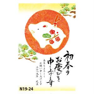 FSS水彩年賀シリーズN19-24 ※受注受付中