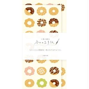 LI210 今日のお手紙 ドーナツ