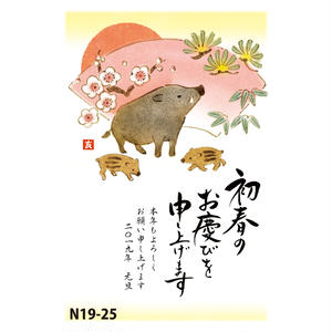 FSS水彩年賀シリーズN19-25 ※受注受付中