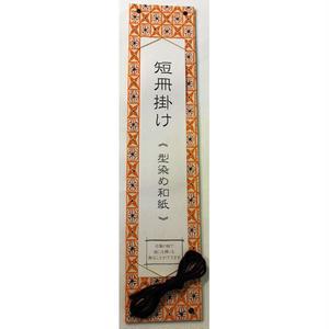紙遊オリジナル短冊掛け 型染め和紙 しゅりけん柄