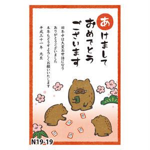 FSW和-Life年賀シリーズN19-19 ※受注受付中