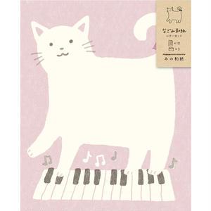 LT256なごみ和紙レターセット ピアノとネコ