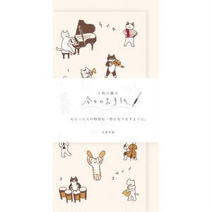 LI231 今日のお手紙 ネコと音楽