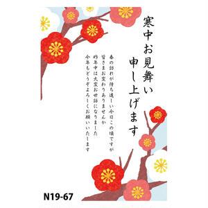 FSK寒中見舞いN19-67(梅)