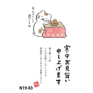 FSKW寒中見舞いN19-83