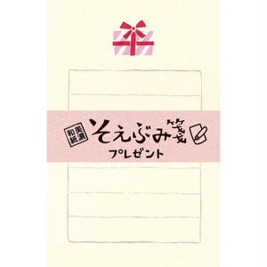 LH233 そえぶみ箋 プレゼント