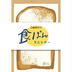 LT226 紙製パン 食ぱんミニレター