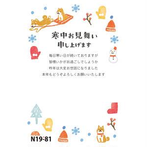 FSKW寒中見舞いN19-81