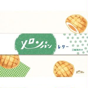 LLL245 紙製パン メロンパンレター