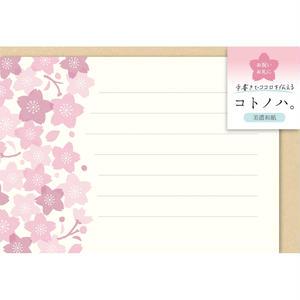 LT274コトノハ。 お手紙 はな桜