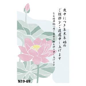 FSM喪中はがきN19-69(蓮)