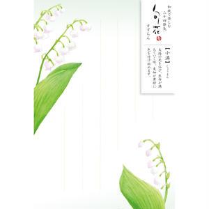 HK106旬花 はがき すずらん