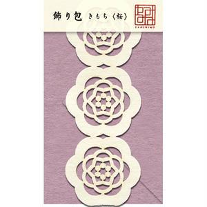 KSF012 飾り包 きもち 桜