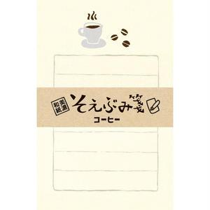LH229 そえぶみ箋 コーヒー