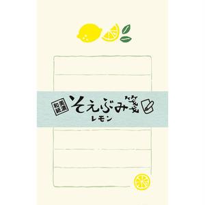 LS347そえぶみ箋 レモン