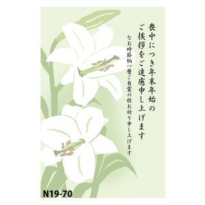 FSM喪中はがきN19-70(百合)