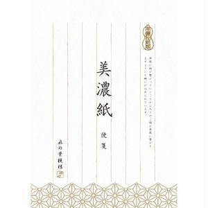 LB104 美濃紙 便箋 麻の葉模様 純白