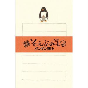 LH328  そえぶみ箋 ペンギン親子