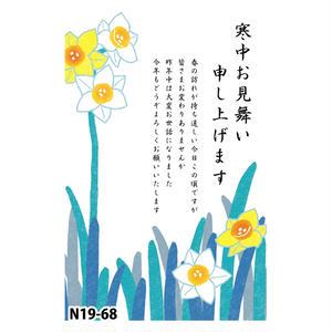 FSK寒中見舞いN19-68(水仙)