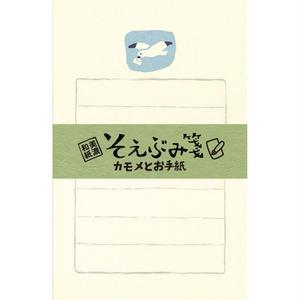LH327  そえぶみ箋 カモメとお手紙