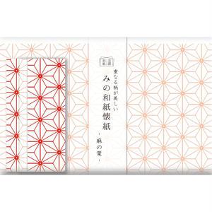 KK128 みの和紙懐紙 麻の葉