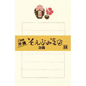 LHG042 そえぶみ箋 沖縄 泡盛
