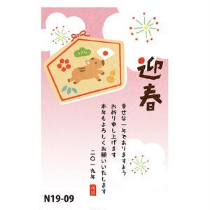FSW和-Life年賀シリーズN19-09 ※受注受付中