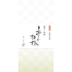 LE101 透かし和紙市松模様 封筒 若草