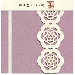 KSF007 飾り包 こころ 桜