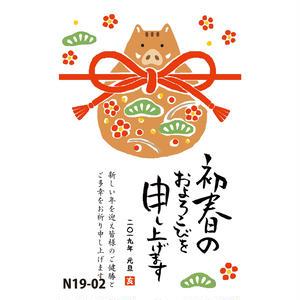 FSW和-Life年賀シリーズN19-02 ※受注受付中