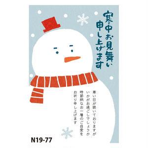 FSKW寒中見舞いN19-77