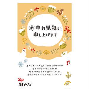 FSKW寒中見舞いN19-75