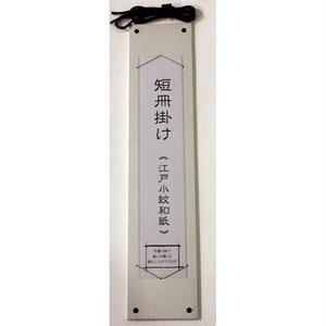 紙遊オリジナル短冊掛け 江戸小紋和紙 銀